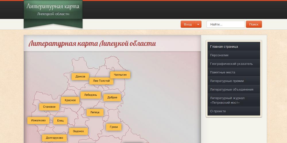 «Литературная карта Липецкой области»