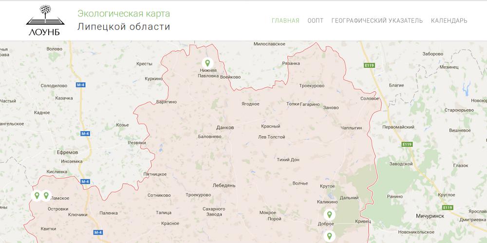 «Экологическая карта Липецкой области»