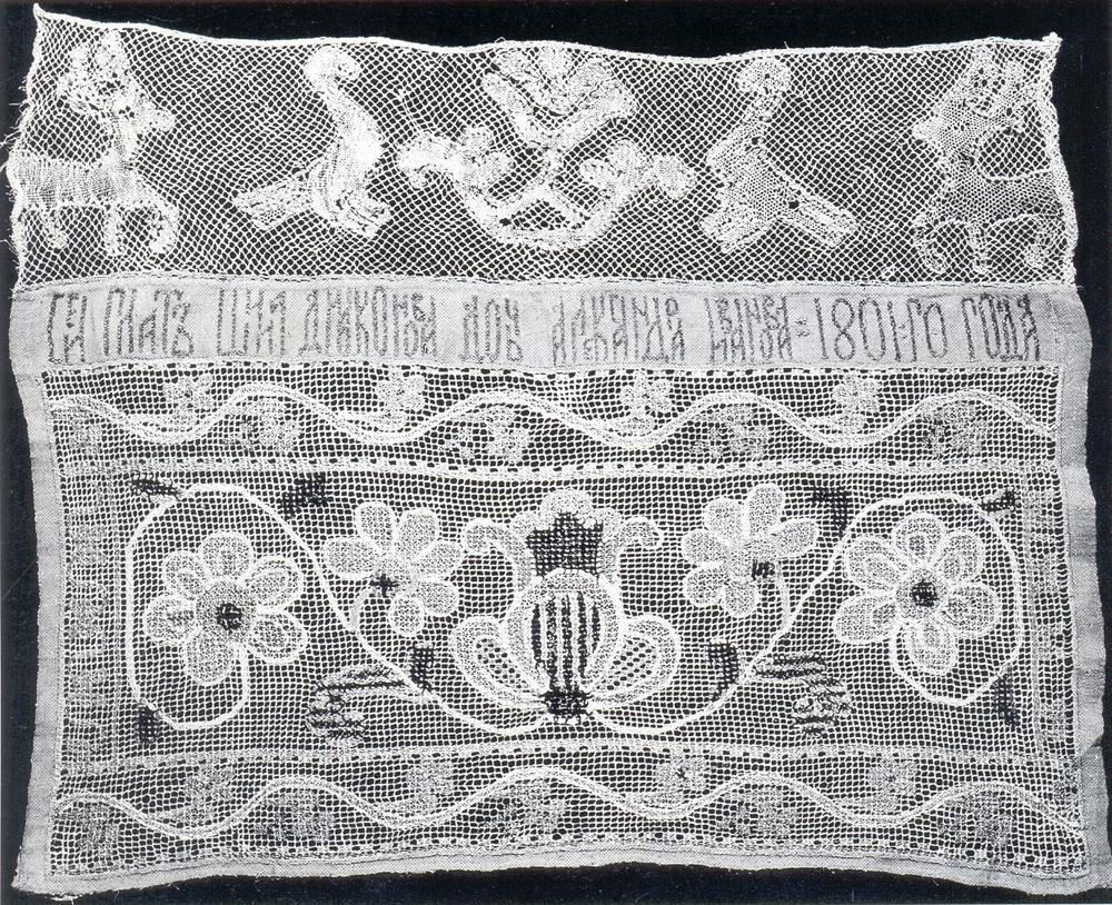 Прошва на полотенце. 1801 г.